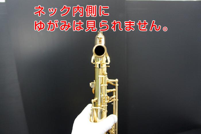 yanagisawa t900μその11