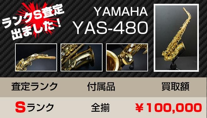 ランクS査定出ました!ヤマハ アルトサックス YAS-480 100,000円で買い取りさせて頂きました!