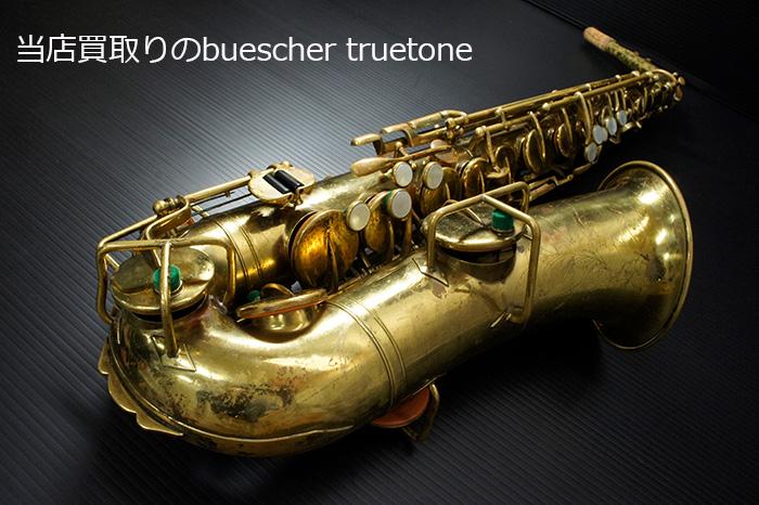 アメリカン・オールド・サックスbuescher truetoneのシリーズ4 アルトサックスです。※サックス買取ラボふくおか在庫品