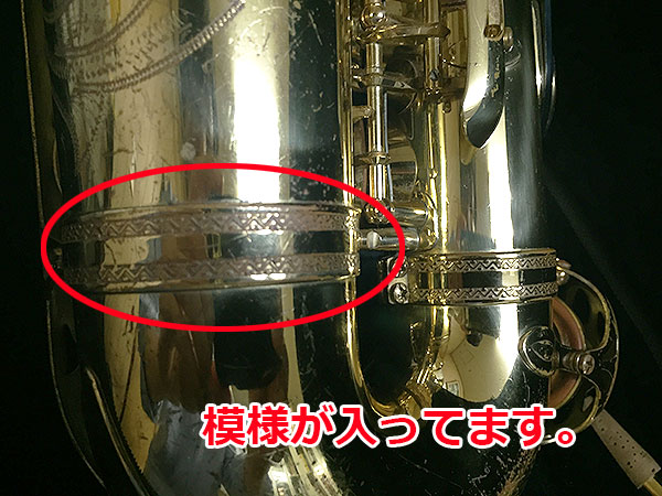 サックス買取ラボふくおか・福岡県古賀市にある初代YAS-62のU字管接合リング部分