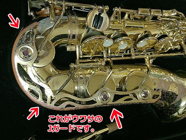 サックス買取ラボふくおか・福岡県古賀市にある初代YAS-62のJガード部分