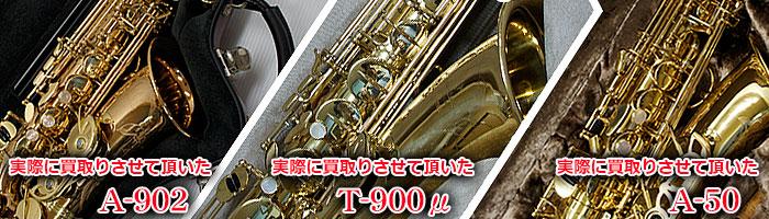 「サックス買取ラボふくおか」で実際に買取りさせて頂いたyanagisawa A-902,yanagswa-T-900μ,yanagisawa A-50です。