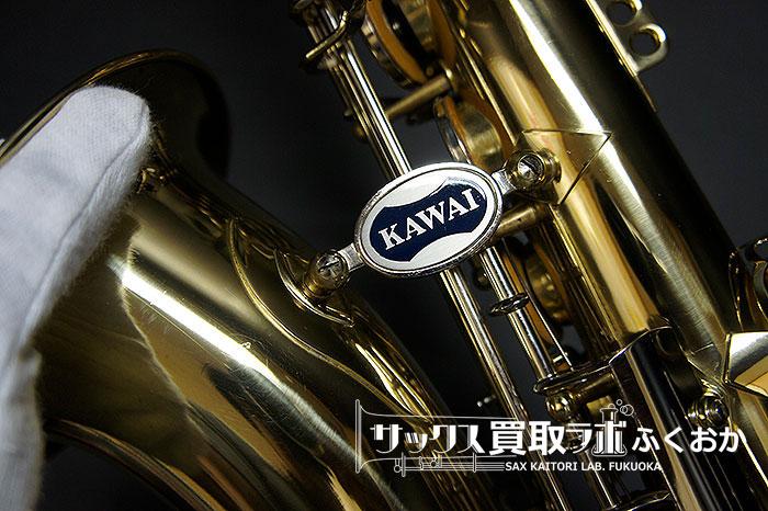 B&S社のサックスに「KAWAI」のロゴが付いた写真