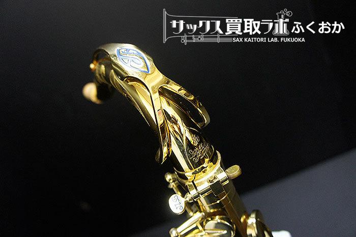 【GPネック】Selmer セルマー スーパーアクション80 シリーズ2 serie2 【選定品】中古テナーサックス1